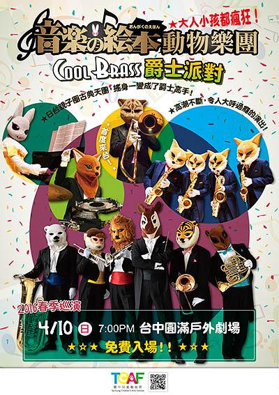 日本親子圈古典天團首度來台帶來爵士派對/主辦單位提供