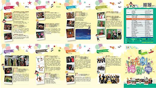 『2016台中兒童藝術節』活動海報/主辦單位提供