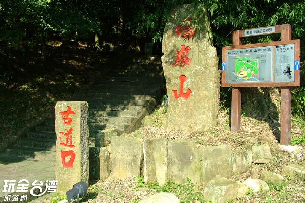 巨大的石頭矗立在入口處,大紅色的字體題上鳴鳳山醒目又充滿古意/玩全台灣旅遊網攝