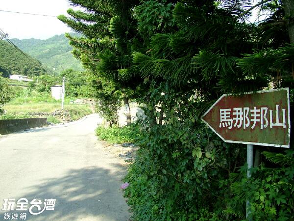 前往馬拉邦山指示牌 /玩全台灣旅遊網攝