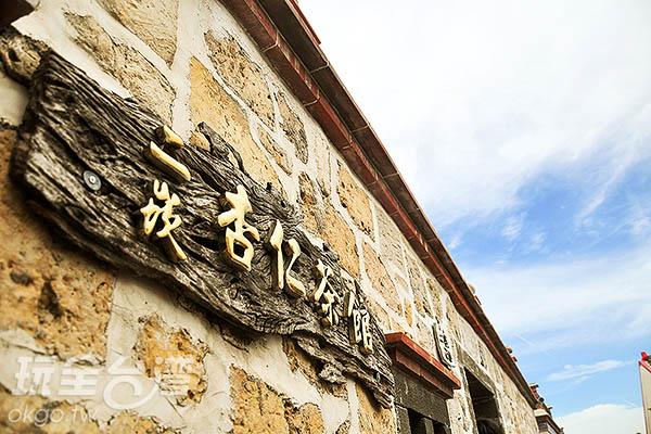 二崁杏仁茶館/玩全台灣旅遊網特約記者陳健安攝