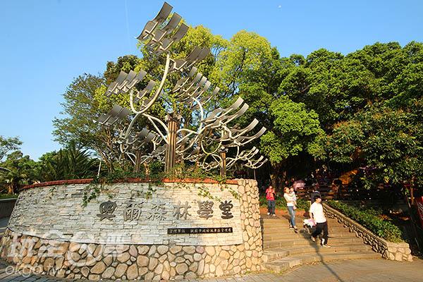 看到巨大的招牌和蒼鬱的樹木就知道森林學堂到囉/玩全台灣旅遊網攝