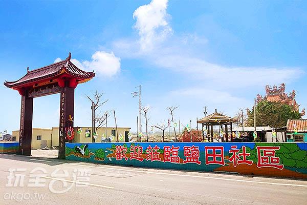 鹽田彩繪村位於永安濕地旁寧靜的鹽田社區內/玩全台灣旅遊網特約記者蔡忻容攝