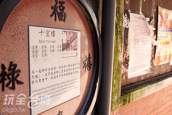 十宜樓/玩全台灣旅遊網特約記者陳健安攝