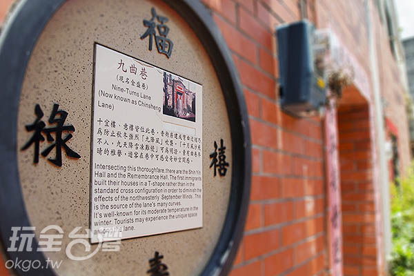 九曲巷現名為金盛巷/玩全台灣旅遊網特約記者陳健安攝