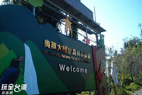 奧萬大國家森林遊樂園區 /玩全台灣旅遊網攝