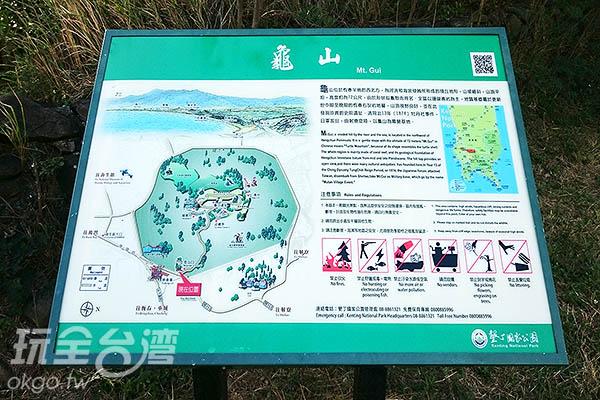 龜山地圖、簡介/玩全台灣旅遊網特約記者蔡忻容攝