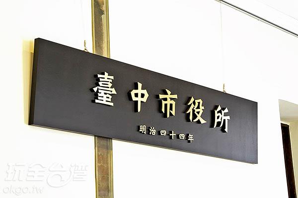 台中市役所/玩全台灣旅遊網特約記者陳健安攝