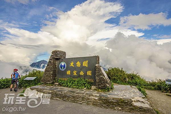 太魯閣國家公園界碑/玩全台灣旅遊網特約記者陳健安攝