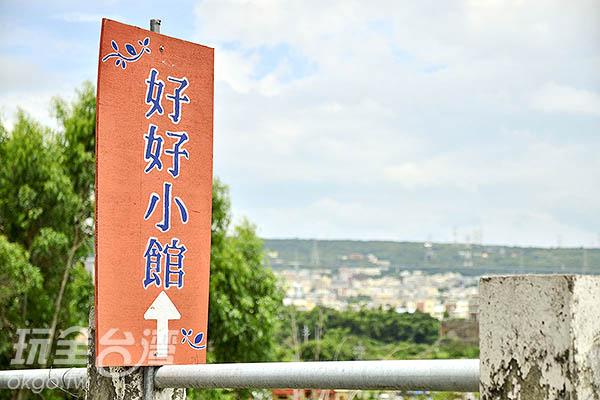 好好聚落就在好好小館旁邊/玩全台灣旅遊網特約記者陳健安攝