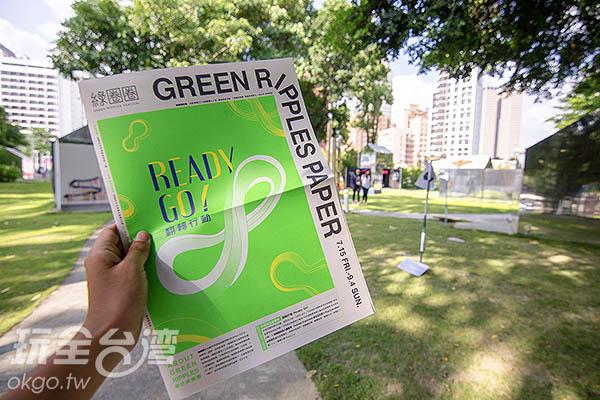 帶上綠圈圈活動DM,一起翻轉吧!/玩全台灣旅遊網特約記者陳健安攝