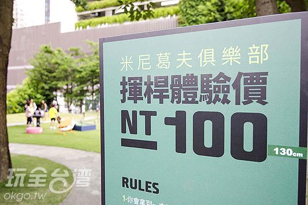 輕鬆體驗每個關卡/玩全台灣旅遊網特約記者陳健安攝