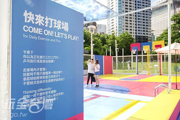 快來打球場/玩全台灣旅遊網特約記者陳健安攝