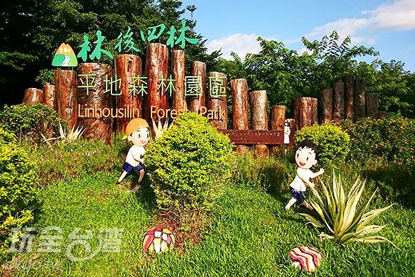 充滿童年記憶的入門口迎賓形象造景/玩全台灣旅遊網特約記者蔡忻容攝