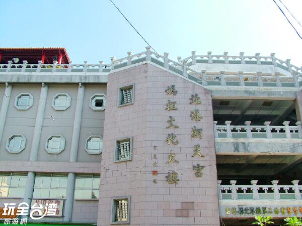 在媽祖廟後方的文化大樓裡面有著文物展示迴廊和媽祖景觀公園/玩全台灣旅遊網攝