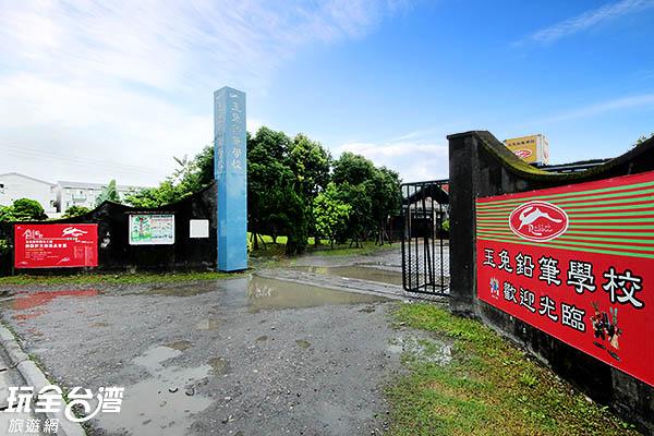 進入鉛筆工廠的大門,掀開了玉兔的神祕面紗/玩全台灣旅遊網攝