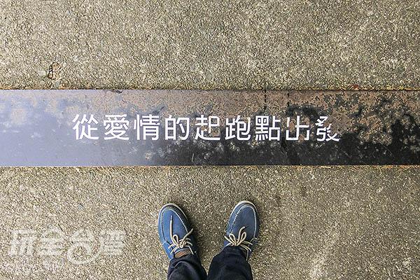 讓我們一起從愛情的起跑點出發吧!/玩全台灣旅遊網特約記者陳健安攝