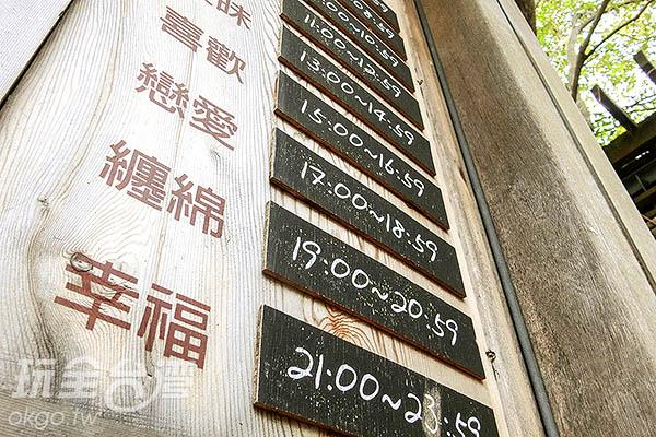 兩人的愛情,到了幾點了呢?/玩全台灣旅遊網特約記者陳健安攝