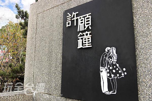 許願鐘/玩全台灣旅遊網特約記者陳健安攝
