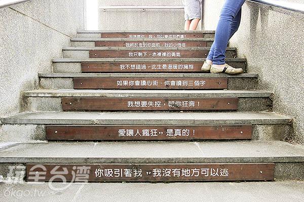 每一階都充滿了小驚喜/玩全台灣旅遊網特約記者陳健安攝