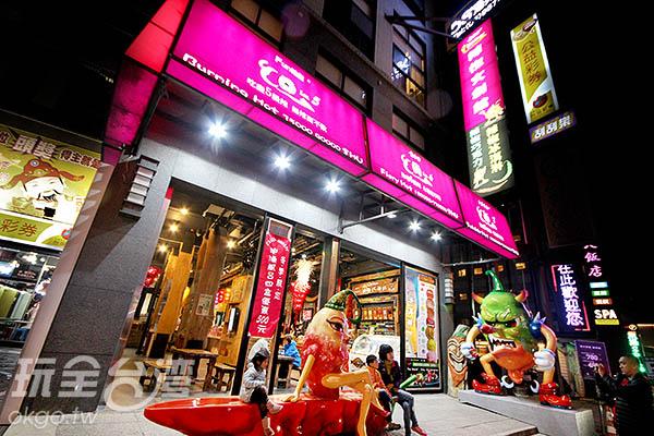 辣椒文創館,來挑戰你的最高辣度!/玩全台灣旅遊網攝