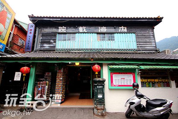 極具特色的內灣戲院,現為人文客家菜館/玩全台灣旅遊網攝