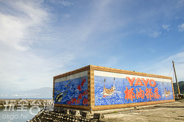 開元漁港位於椰油部落/玩全台灣旅遊網特約記者陳健安攝