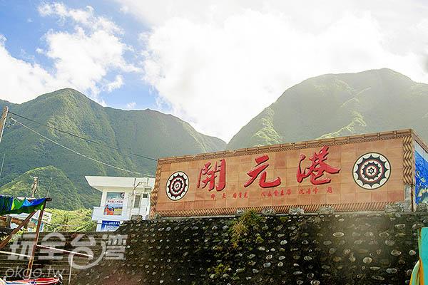 一下船便能體會濃厚達悟族風情/玩全台灣旅遊網特約記者陳健安攝