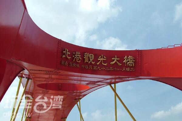 連接兩大縣市的北港大橋帶領著旅人開啟旅程/玩全台灣旅遊網攝