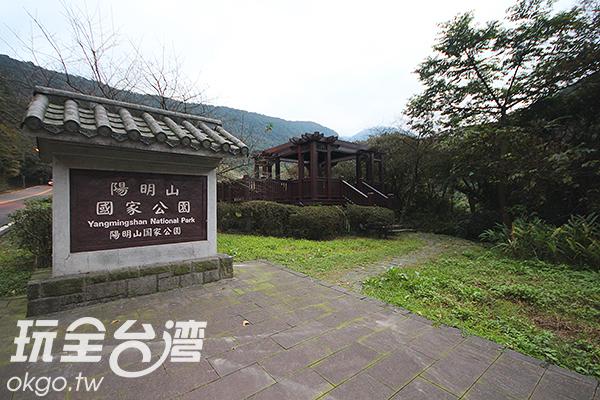 陽明山國家公園-台北士林區/玩全台灣旅遊網攝