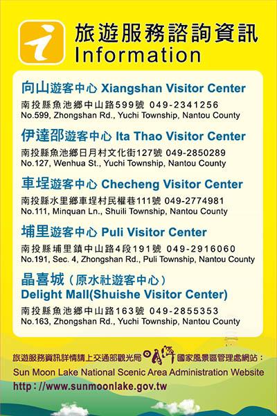 相關旅遊資訊諮詢電話/由日月潭花火節主辦單位提供