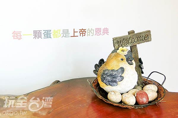 「每一顆蛋都是上帝的恩典」是老闆秉持的理念/玩全台灣旅遊網特約記者陳健安攝