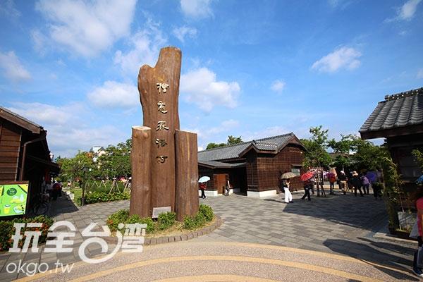 森活村內將日據時期的宿舍保留完整/玩全台灣旅遊網攝
