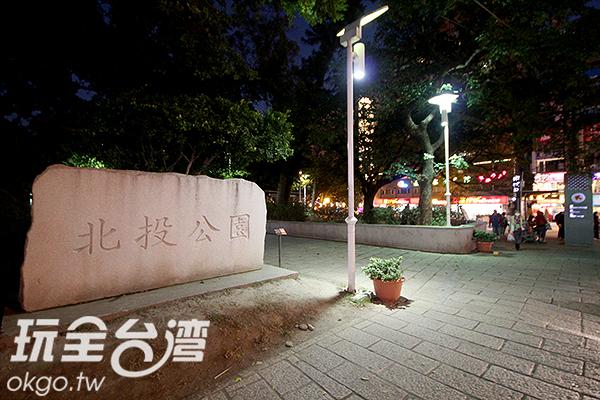 場地之一的北投溫泉公園/玩全台灣旅遊網攝