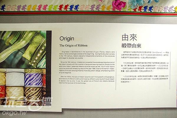細細品茗緞帶的由來/玩全台灣旅遊網特約記者陳健安攝