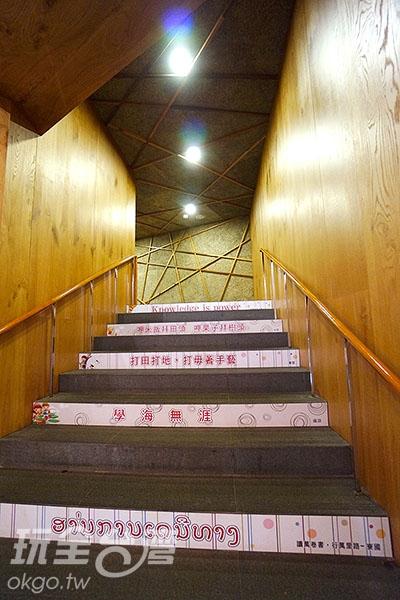 1F樓梯/玩全台灣旅遊網特約記者小綠攝