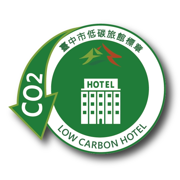 2016低碳旅館認證承辦單位提供