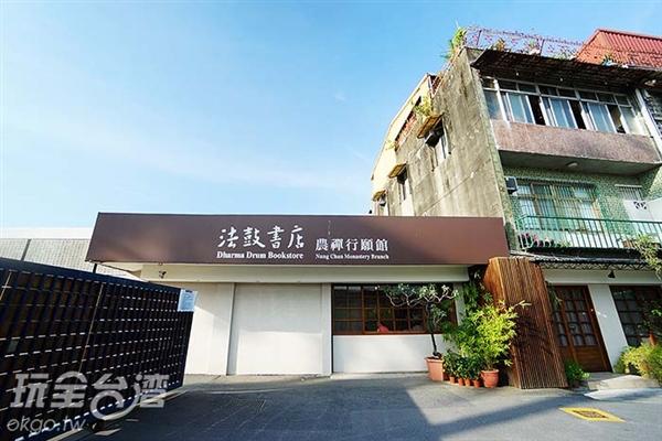 位在農禪寺門口右手邊的即為法鼓書店/玩全台灣旅遊網特約記者小綠攝