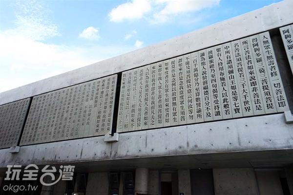 農禪寺建築物牆面/玩全台灣旅遊網特約記者小綠攝
