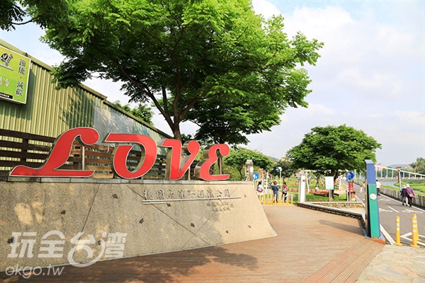 以愛為主題的河濱公園在桃園市裡也有唷!/玩全台灣旅遊網特約記者wantsunny攝