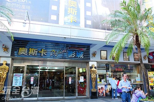 亦有歷史悠久的奧斯卡影城進駐商圈內,逛街之餘,順道看一部熱映電影也不錯!/玩全台灣旅遊網特約記者阿辰攝