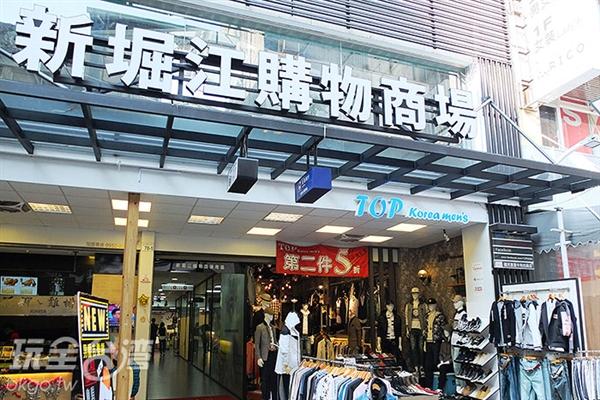 新堀江購物商場可讓人在室內尋寶挑好物,如遇雨天也不至於敗興而返。/玩全台灣旅遊網特約記者阿辰攝