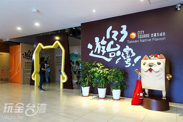 嘉義名產的老楊方塊酥成立觀光工廠囉!!/玩全台灣旅遊網攝