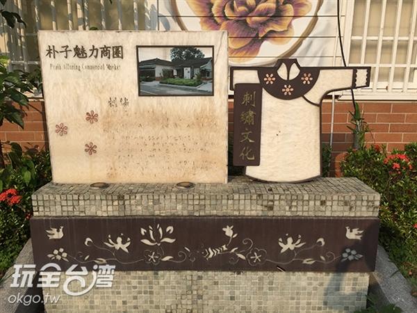 咦!在刺繡文化館也有彩繪可以欣賞嗎?/玩全台灣旅遊網攝
