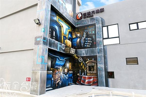 在工廠外頭還有一幅經典的3D機器人彩繪唷!就像是要衝破牆面般的壯觀呢!/玩全台灣旅遊網攝