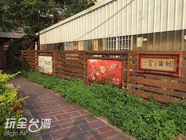 也有刺繡之窗讓遊客欣賞刺繡工藝唷!/玩全台灣旅遊網攝