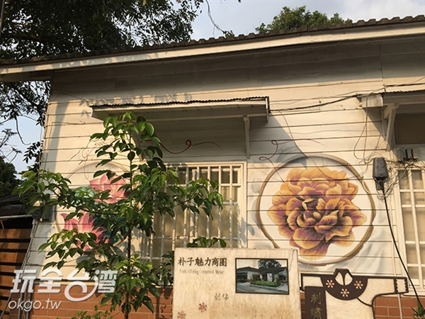 在文化館的四周都繪上常出現於繡藝品的花卉/玩全台灣旅遊網