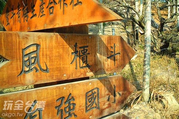 只要提到賞梅就不能錯過風櫃斗!/玩全台灣旅遊網攝