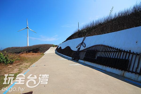 大大的風車是這裡的特色/玩全台灣旅遊網攝