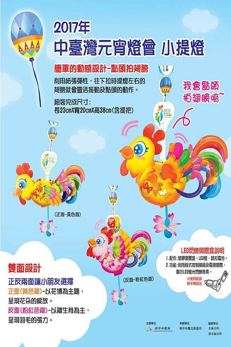 可愛的小提燈雙面設計讓大人小孩都愛不釋手/中台灣元宵燈會主辦單位提供